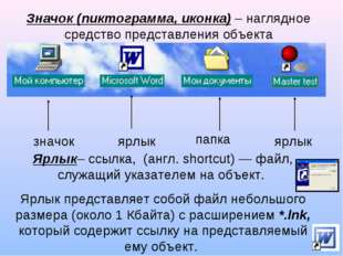 Значок (пиктограмма, иконка) – наглядное средство представления объекта значо