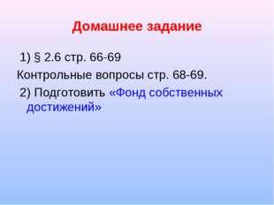 1) § 2.6 стр. 66-69 Контрольные вопросы стр. 68-69. 2) Подготовить «Фонд соб