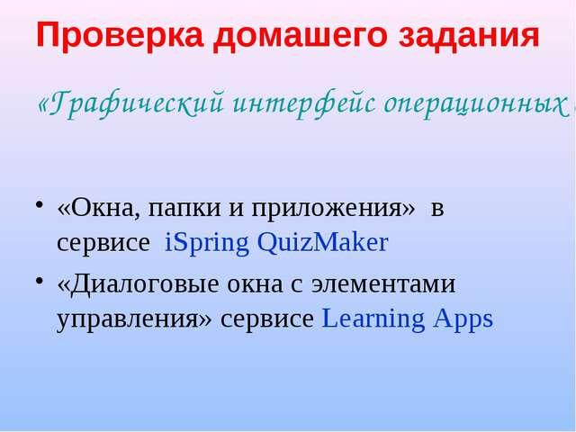 «Окна, папки и приложения» в сервисе iSpring QuizMaker «Диалоговые окна с эле...