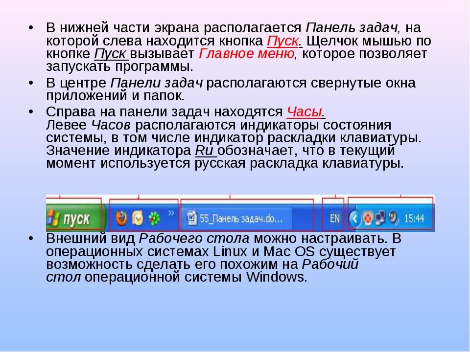 В нижней части экрана располагаетсяПанель задач,на которой слева находится...