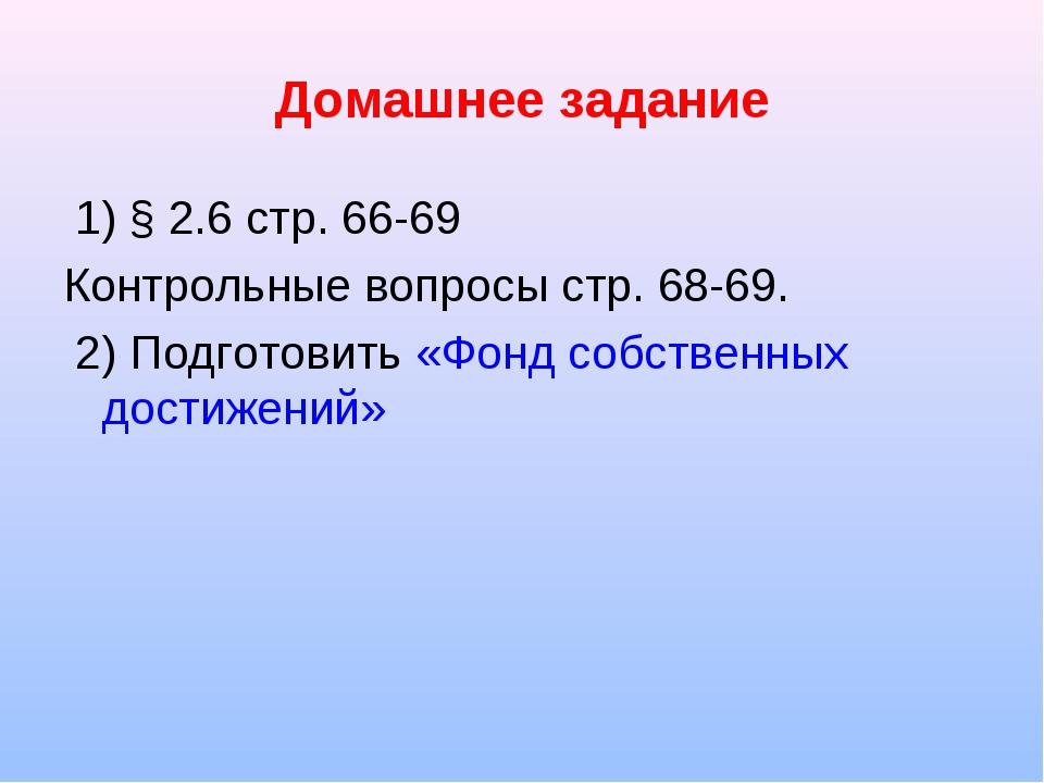 1) § 2.6 стр. 66-69 Контрольные вопросы стр. 68-69. 2) Подготовить «Фонд соб...