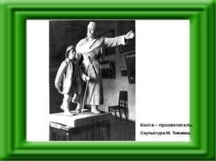 Коста – просветитель. Скульптура М. Томаева.
