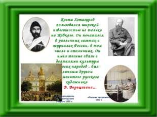 Коста Хетагуров пользовался широкой известностью не только на Кавказе. Он печ