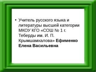 Учитель русского языка и литературы высшей категории МКОУ КГО «СОШ № 1 г. Те