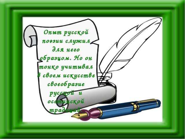 Опыт русской поэзии служил для него образцом. Но он тонко учитывал в своем ис...