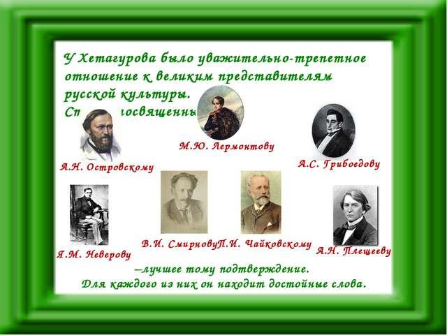 У Хетагурова было уважительно-трепетное отношение к великим представителям ру...