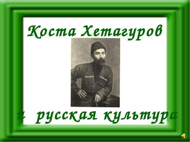 Коста Хетагуров и русская культура