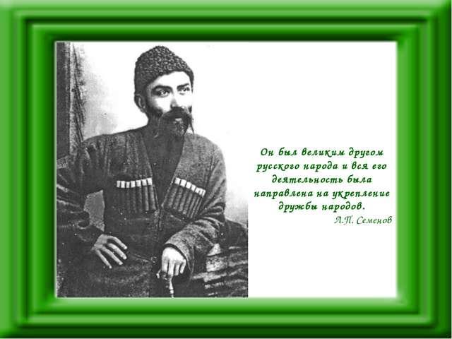 Он был великим другом русского народа и вся его деятельность была направлена...