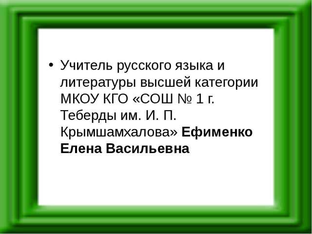 Учитель русского языка и литературы высшей категории МКОУ КГО «СОШ № 1 г. Те...