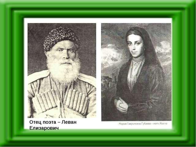 Отец поэта – Леван Елизарович