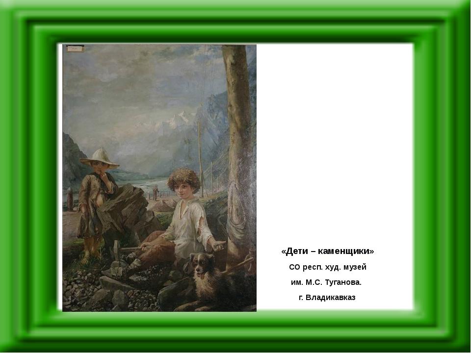 «Дети – каменщики» СО респ. худ. музей им. М.С. Туганова. г. Владикавказ