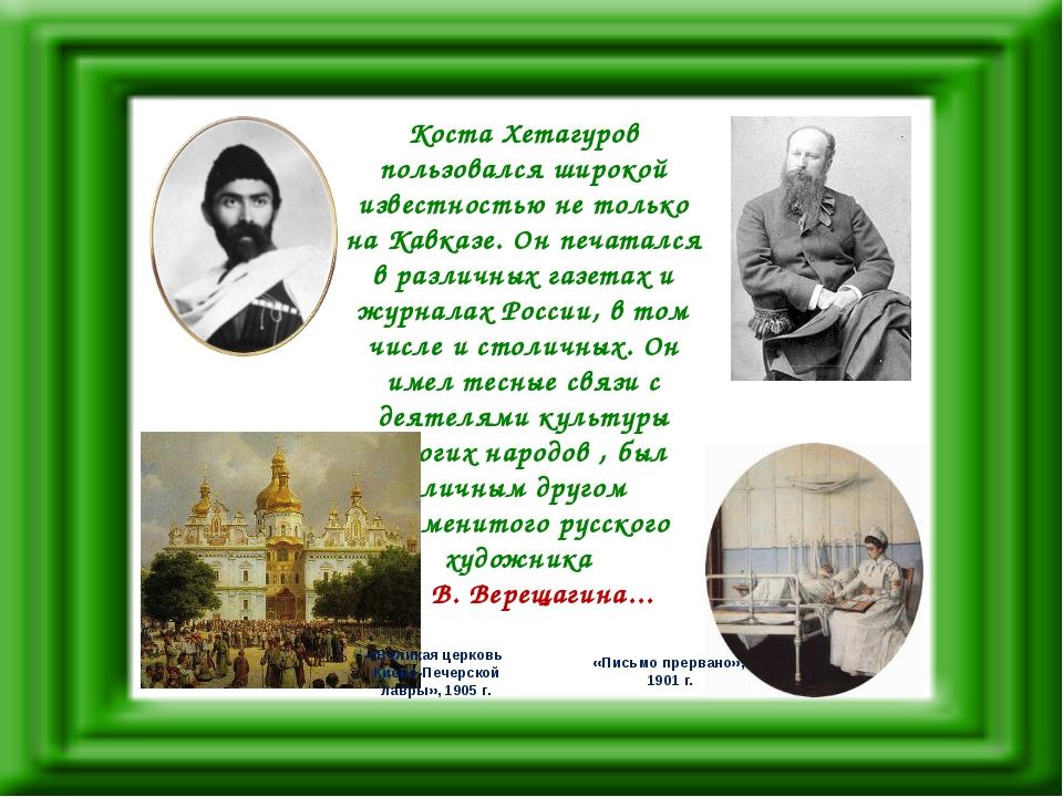 Коста Хетагуров пользовался широкой известностью не только на Кавказе. Он печ...