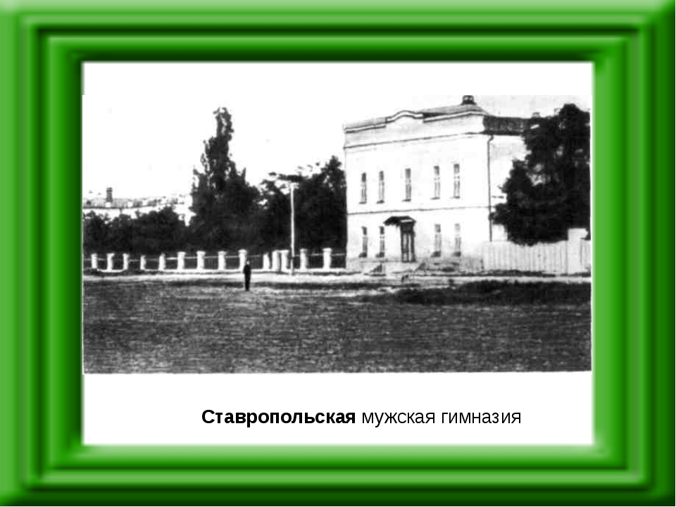 Ставропольская мужская гимназия