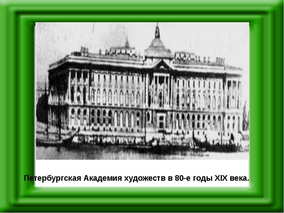 Петербургская Академия художеств в 80-е годы XIX века.