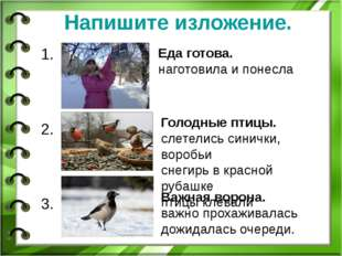 Напишите изложение. 1. 2. 3. Голодные птицы. слетелись синички, воробьи снеги