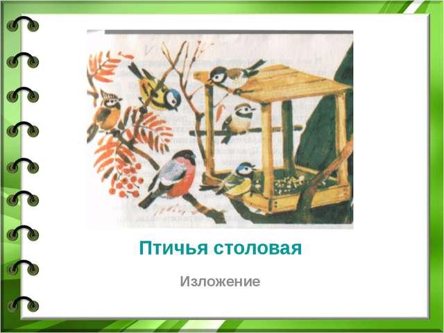Птичья столовая Изложение