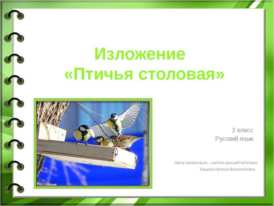 Изложение «Птичья столовая» 2 класс Русский язык Автор презентации – учитель...
