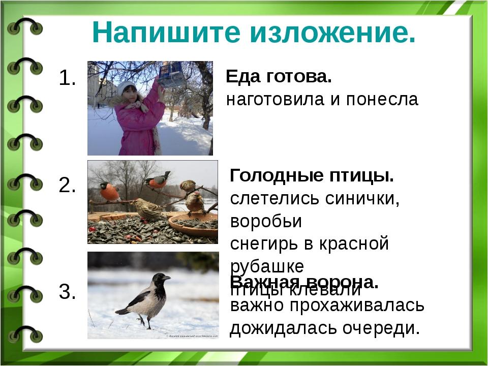 Напишите изложение. 1. 2. 3. Голодные птицы. слетелись синички, воробьи снеги...