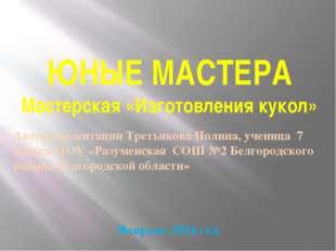 ЮНЫЕ МАСТЕРА Мастерская «Изготовления кукол» Автор презентации Третьякова Пол