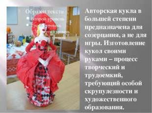 Авторская кукла в большей степени предназначена для созерцания, а не для игры