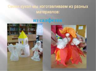 Своих кукол мы изготавливаем из разных материалов: из салфеток