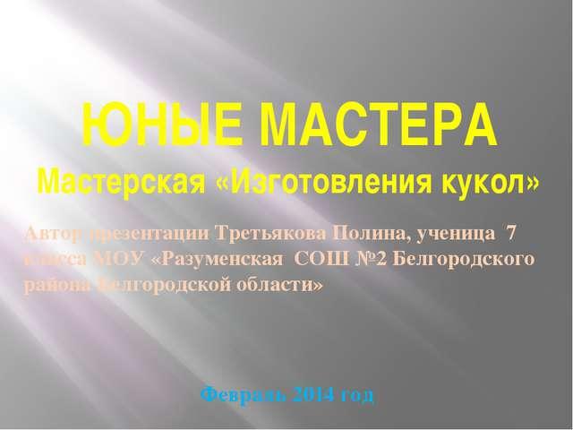 ЮНЫЕ МАСТЕРА Мастерская «Изготовления кукол» Автор презентации Третьякова Пол...