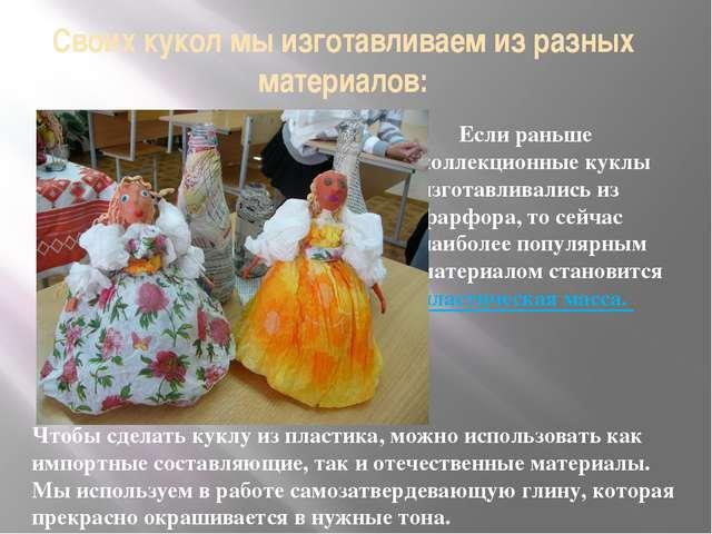 Своих кукол мы изготавливаем из разных материалов: Если раньше коллекционные...