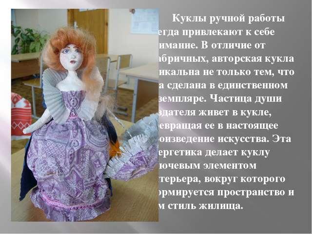 Куклы ручной работы всегда привлекают к себе внимание. В отличие от фабричны...
