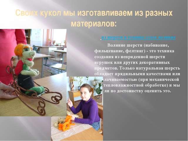 Своих кукол мы изготавливаем из разных материалов: из шерсти в технике сухое...