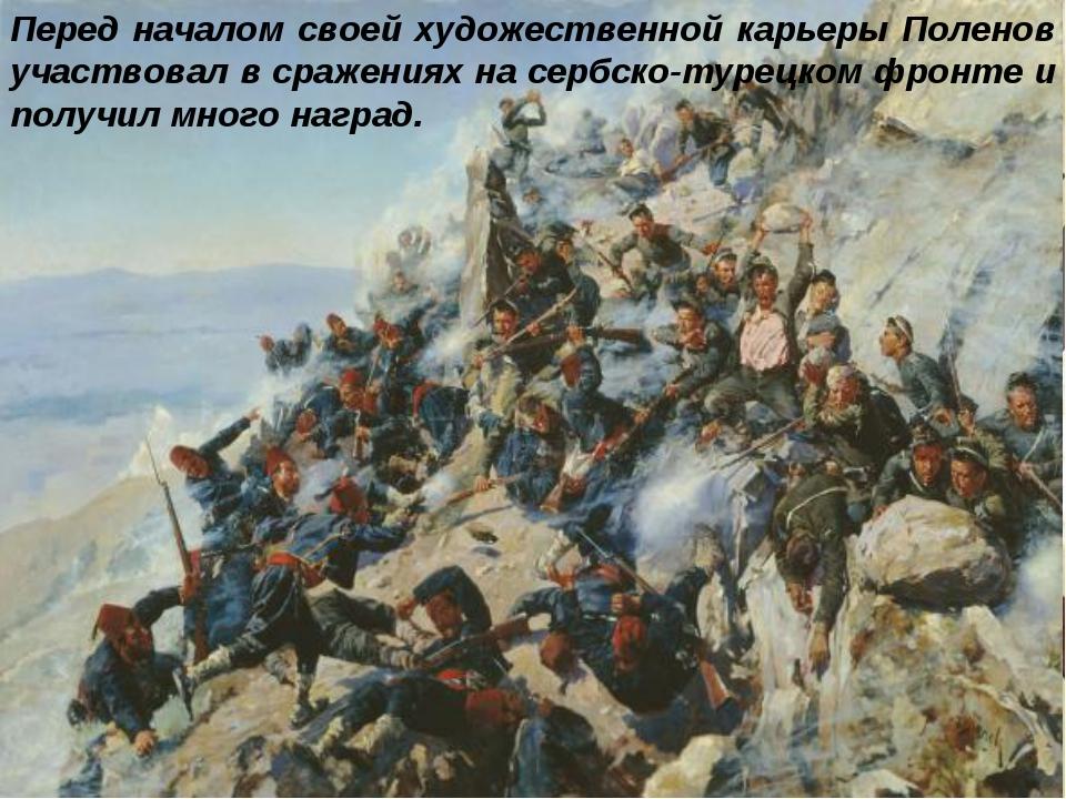 Перед началом своей художественной карьеры Поленов участвовал в сражениях на...