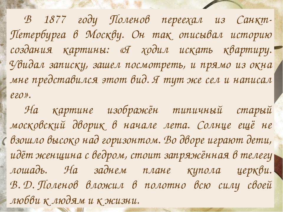 В 1877 году Поленов переехал из Санкт-Петербурга в Москву. Он так описывал ис...