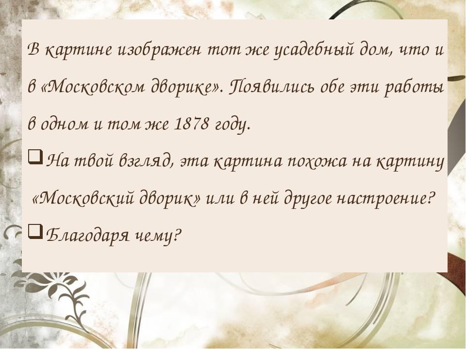В картине изображен тот же усадебный дом, что и в«Московском дворике». Появи...