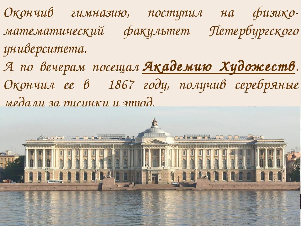 Окончив гимназию, поступил на физико-математический факультет Петербургского...