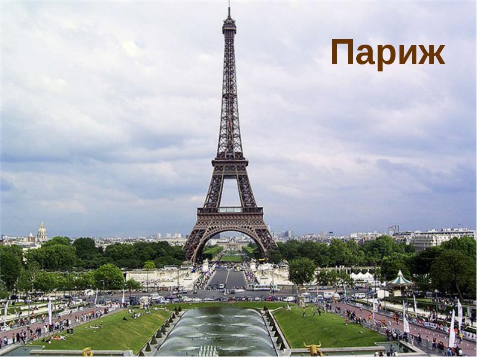В1872году Поленов отправился за границу в качествепенсионера Академии. Пос...