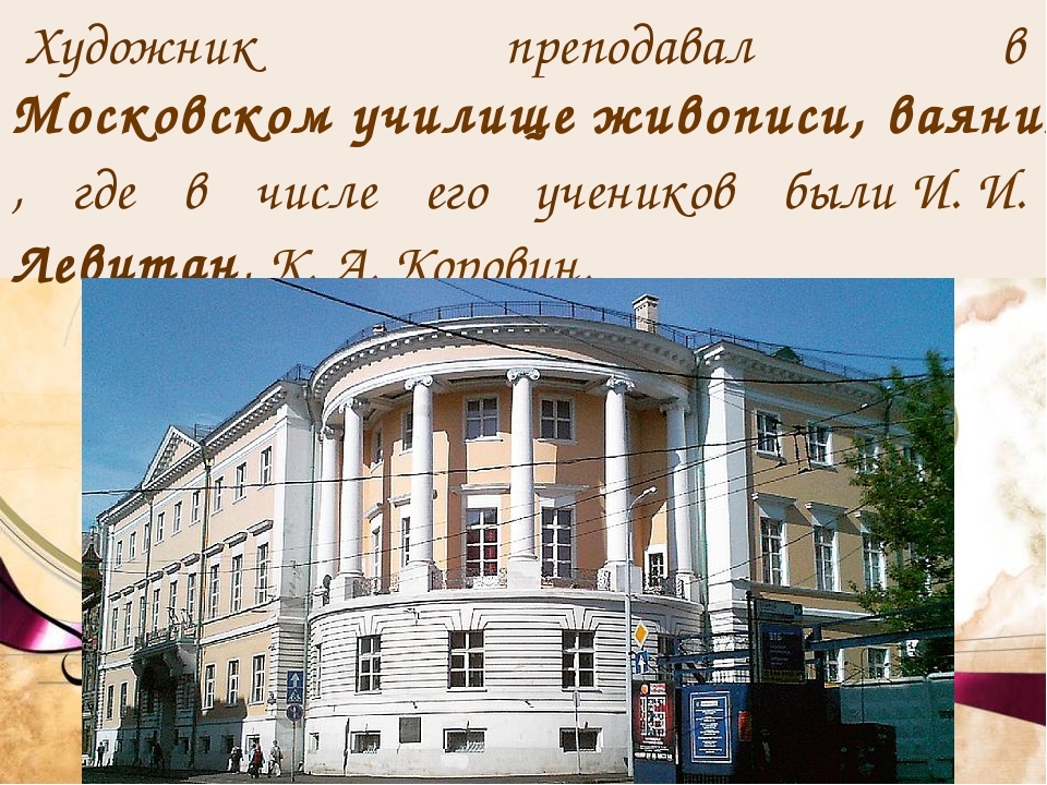 Художник преподавал вМосковском училище живописи, ваяния и зодчества, где в...