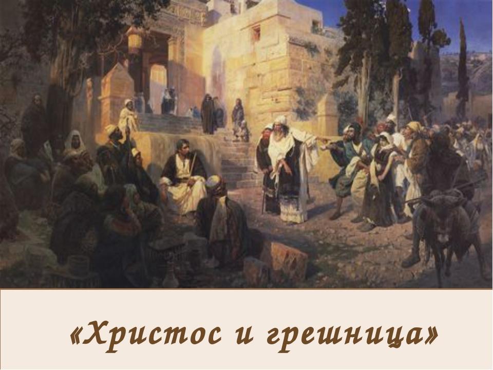 В1881отправляется в своё первое путешествие на Ближний Восток по библейс...