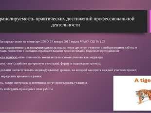 Литература 1. «Настольная книга преподавателя иностранного языка» ; Справ.пос