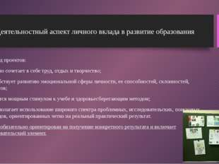 Деятельностный аспект личного вклада в развитие образования Метод проектов: -