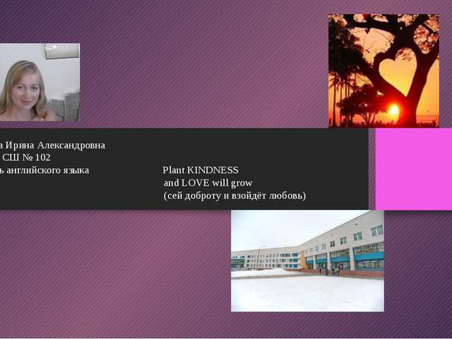 Грачёва Ирина Александровна МАОУ СШ № 102 учитель английского языка Plant KIN...