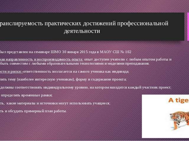 Литература 1. «Настольная книга преподавателя иностранного языка» ; Справ.пос...