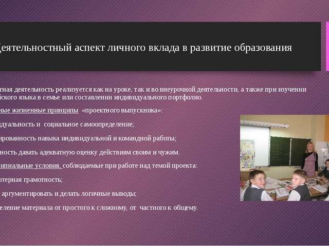 Деятельностный аспект личного вклада в развитие образования Проектная деятель...
