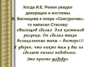 Когда И.Е. Репин увидел декорации и костюмы В. Васнецова к опере «Снегурочка»