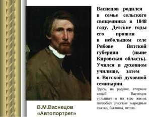 Васнецов родился в семье сельского священника в 1848 году. Детские годы его п