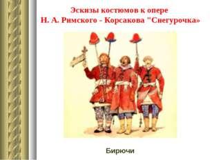 "Бирючи Эскизы костюмов к опере Н. А. Римского - Корсакова ""Снегурочка»"