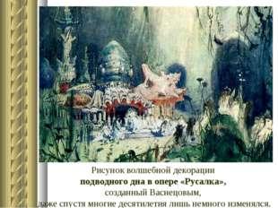 Рисунок волшебной декорации подводного дна в опере «Русалка», созданный Васне