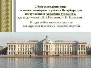 С благословления отца оставил семинарию и уехал в Петербург для поступления в