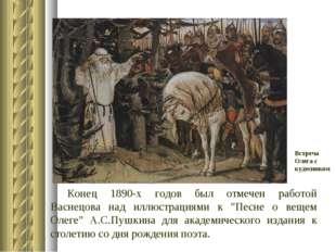 """Конец 1890-х годов был отмечен работой Васнецова над иллюстрациями к """"Песне о"""
