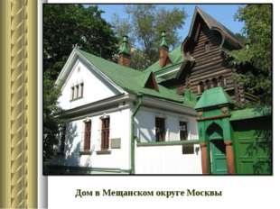 Дом в Мещанском округе Москвы