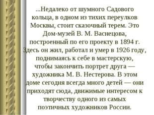 ...Недалеко от шумного Садового кольца, в одном из тихих переулков Москвы, ст