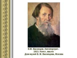 В.М. Васнецов. Автопортрет. 1913. Xолст, масло Дом-музей В. М. Васнецова, Мос